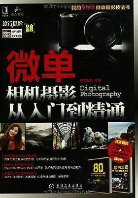 微单相机摄影从入门到精通.pdf