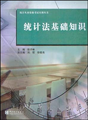 统计从业资格考试培训丛书•统计法基础知识.pdf