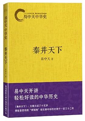 易中天中华史:秦并天下.pdf