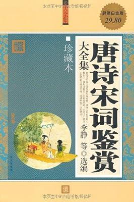 唐诗宋词鉴赏大全集.pdf