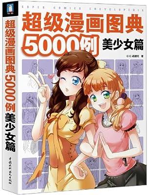 超级漫画图典5000例:美少女篇.pdf