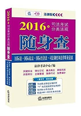 年司法考试分类法规随身查:国际法·国际私法·国际经济法·司法制度和法律职业道德.pdf