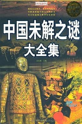 中国未解之谜大全集.pdf