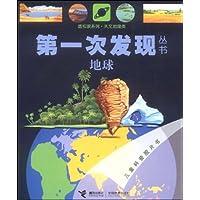 第一次发现丛书:地球