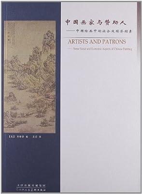 中国画家与赞助人:中国绘画中的社会及经济因素.pdf