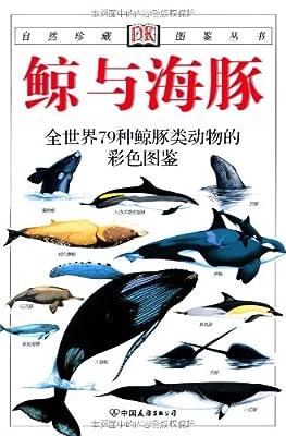 鲸与海豚:全世界79种鲸与海豚的彩色图鉴.pdf