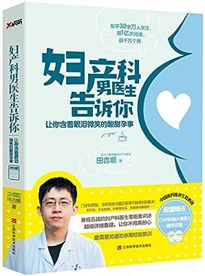 妇产科男医生告诉你:让你含着眼泪微笑的酸甜孕事.pdf