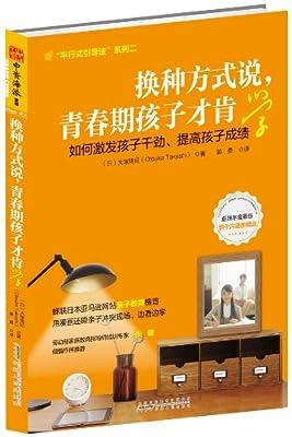换种方式说,青春期孩子才肯学:如何激发孩子干劲、提高孩子成绩.pdf