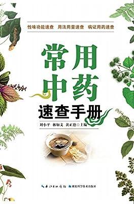 常用中药速查手册.pdf