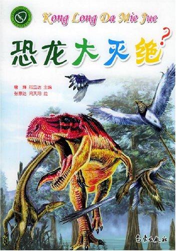 动物 封面 恐龙 352_500