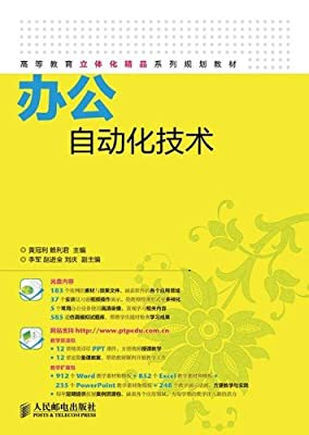 高等教育立体化精品系列规划教材:办公自动化技术.pdf