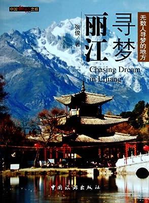 中国秘境之旅:寻梦丽江.pdf