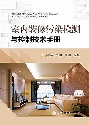 室内装修污染检测与控制技术手册.pdf