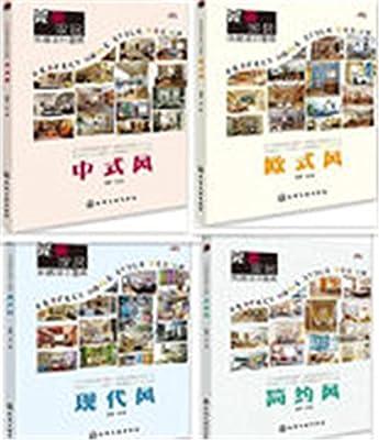 完美家居风格设计图典.pdf
