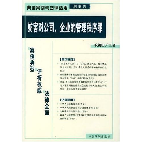 妨害对公司企业的管理秩序罪(刑事类)/典型案例与法律适用
