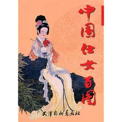 0折        中国历代绘画精品:人物卷2 作者:启功&