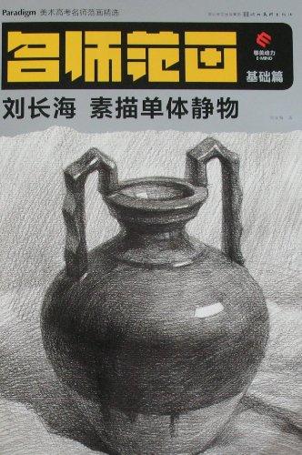 静物素描单体罐子,水粉单体静物写生视频,素描单体静物,静物色彩图片