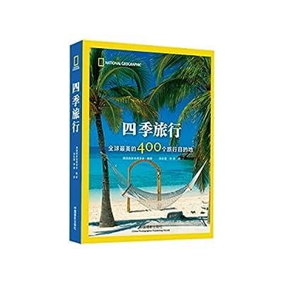 四季旅行.pdf