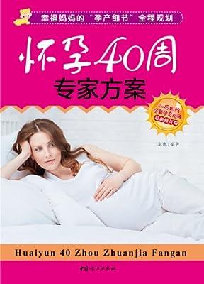 怀孕40周专家方案.pdf