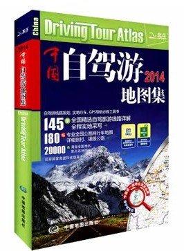 中国自驾游地图集2014 145条全国精选自驾旅游线路详解、全程实地采写 20000条海量全国地名、景点地图位置索引 GPS导航必备工具书.pdf