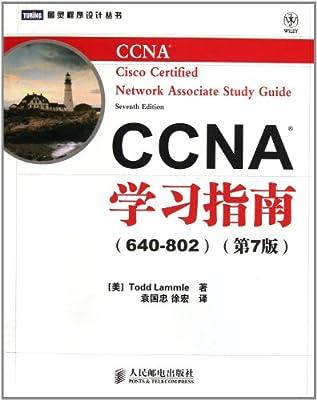CCNA学习指南.pdf