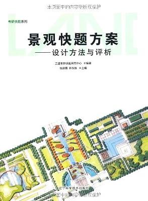 景观快题方案:设计方法与评析.pdf