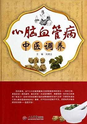 心脑血管病中医调养.pdf