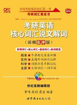 考研词汇黄皮书:考研英语核心词汇说文解词.pdf