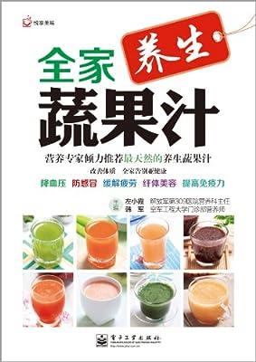 全家蔬果汁.pdf