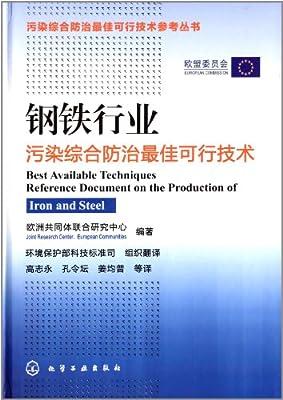 钢铁行业污染综合防治最佳可行技术.pdf