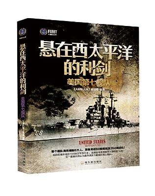 大舰队丛书:悬在西太平洋的利剑·美国第七舰队.pdf