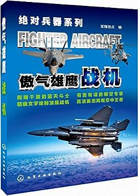 绝对兵器系列:傲气雄鹰·战机.pdf