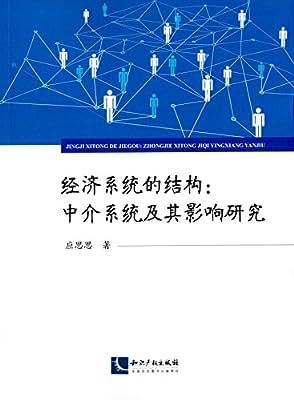 经济系统的结构:中介系统及其影响研究.pdf