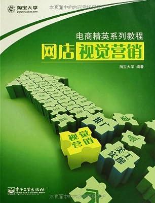 电商精英系列教程:网店视觉营销.pdf