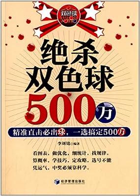 绝杀双色球500万.pdf