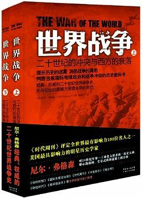 世界战争:二十世纪的冲突与西方的衰落.pdf