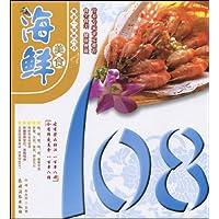 海鲜美食108