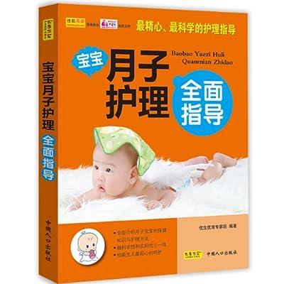 宝宝月子护理全面指导.pdf