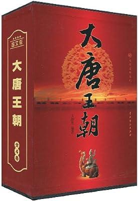 大唐王朝.pdf