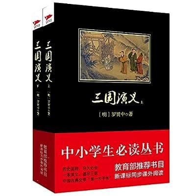 中小学生必读丛书:三国演义.pdf