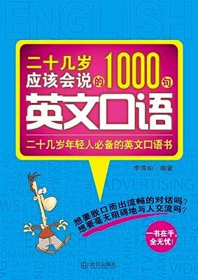 二十几岁应该会说的1000句英文口语.pdf