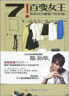 7!百变女王,其实你只需要7件衣服!.pdf