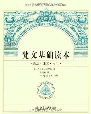 梵文基础读本语法•课本•词汇.pdf