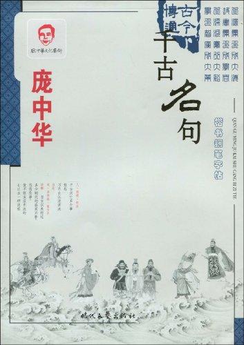 楷书钢笔字帖-庞中华千古名句下载