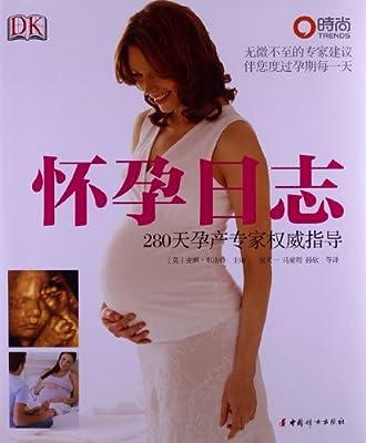 怀孕日志.pdf