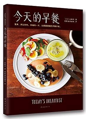今天的早餐.pdf