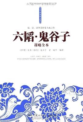 六韬•鬼谷子谋略全本.pdf
