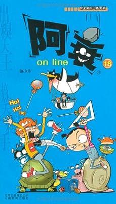 阿衰on line18.pdf
