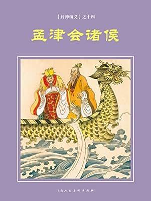 孟津会诸侯.pdf
