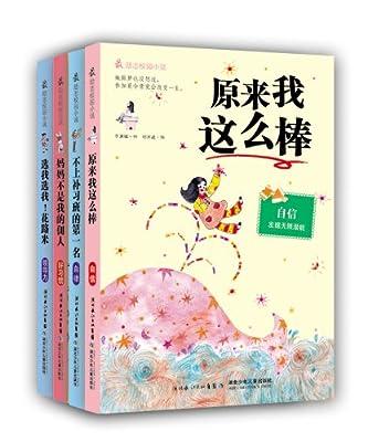 最励志校园小说第1辑.pdf